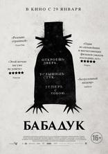 фильм Бабадук Babadook, The 2014