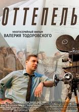 фильм Оттепель  2013