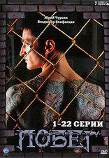 фильм Побег  2010-2012