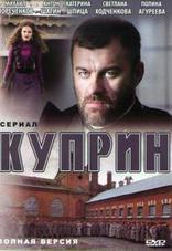 фильм Куприн  2014