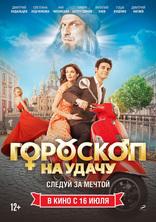 фильм Гороскоп на удачу  2015