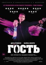 фильм Гость Guest, The 2014