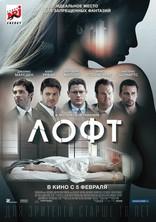 фильм Лофт Loft, The 2014