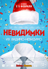фильм Невидимки  2013