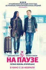 фильм На паузе Standby 2014