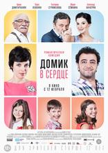 фильм Домик в сердце  2014