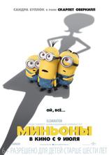 фильм Миньоны