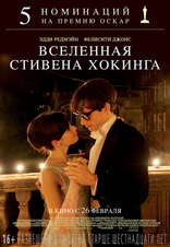 ����� ��������� ������� ������� Theory of Everything, The 2014