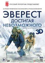 фильм Эверест. Достигая невозможного Beyond the Edge 2013