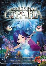 фильм Волшебная страна 3D 魔幻仙踪 2014