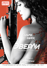 ����� ������ Everly 2014