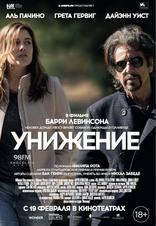 фильм Унижение Humbling, The 2014