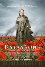 фильм Батальонъ  2015