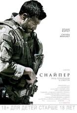 фильм Снайпер American Sniper 2014