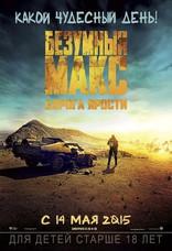 фильм Безумный Макс: Дорога ярости Mad Max: Fury Road 2015