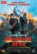 фильм Большая игра Big Game 2014