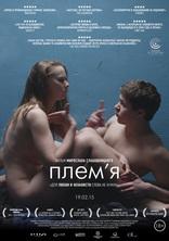 фильм Племя Плем'я 2014