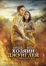 фильм Хозяин джунглей El Ardor 2014