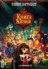 ����� ����� ����� Book of Life, The 2014