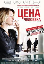 фильм Цена человека Il capitale umano 2013