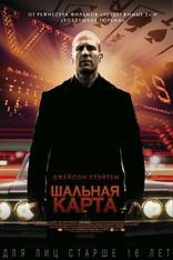 фильм Шальная карта Wild Card 2014