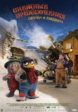 фильм Снежные приключения Солана и Людвига Solan og Ludvig - Jul i Flåklypa 2013