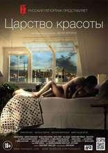 фильм Царство красоты Le règne de la beauté 2014