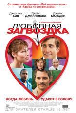 фильм Любовная загвоздка Accidental Love 2015