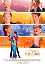 фильм Отель «Мэриголд». Заселение продолжается Second Best Exotic Marigold Hotel, The 2015