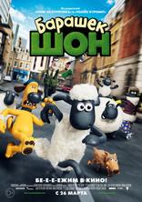 фильм Барашек Шон Shaun the Sheep Movie 2015