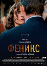 фильм Феникс Phoenix 2014