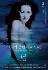 фильм Остров Seom 2000