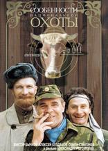 фильм Особенности национальной охоты  1995