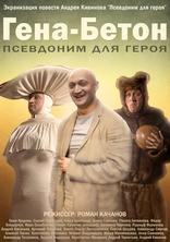 фильм Гена-Бетон  2014