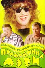 фильм Примадонна Мэри  1998