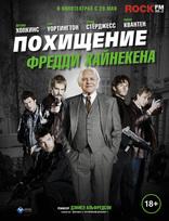 фильм Похищение Фредди Хайнекена Kidnapping Freddy Heineken 2015