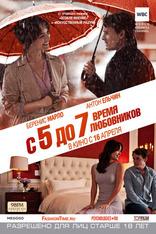 фильм С 5 до 7. Время любовников 5 to 7 2014