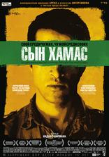 фильм Сын Хамас הנסיך הירוק 2014