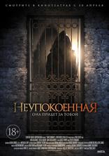 фильм Неупокоенная Dark Summer 2015