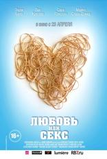 фильм Любовь или секс Bounceback, The 2013