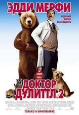 фильм Доктор Дулиттл 2 Dr. Dolittle 2 2001