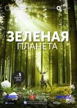фильм Зелёная планета Das grüne Wunder - Unser Wald 2012