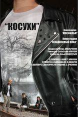 фильм Косухи