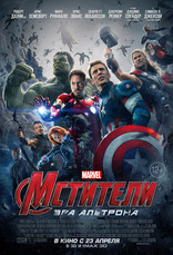����� ��������: ��� �������� Avengers: Age of Ultron 2015
