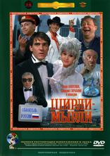 фильм Ширли-мырли  1995