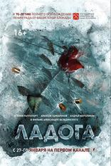 фильм Ладога  2014
