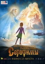фильм Необыкновенное путешествие Серафимы  2015