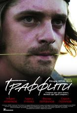 фильм Граффити  2006
