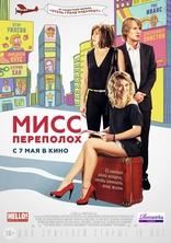 фильм Мисс Переполох She's Funny That Way 2014