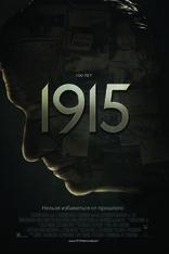 фильм 1915 1915 2015